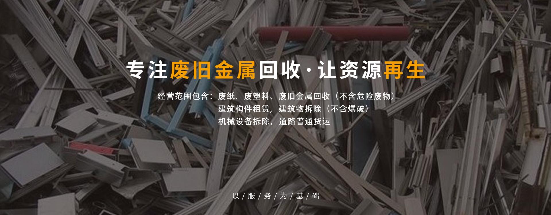 废铜回收公司